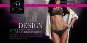 4Dリポ公式サイト